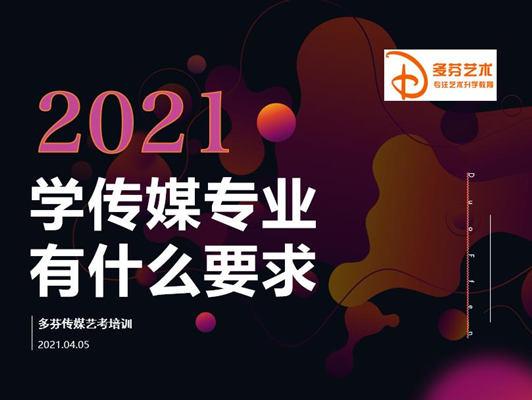 学传媒专业有什么条件的要求广州多芬传媒艺