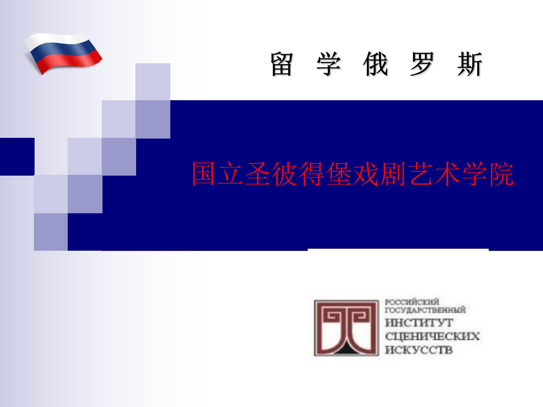 国立圣彼得堡戏剧艺术学院留学招生
