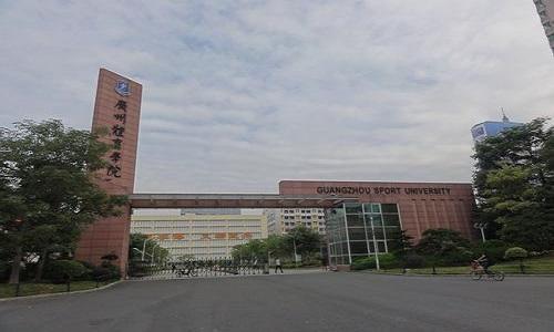 广州体育学院2020年艺术类专业校考
