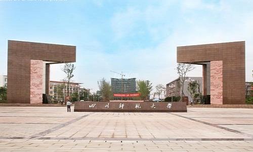 四川师范大学2020年四川省艺体类本