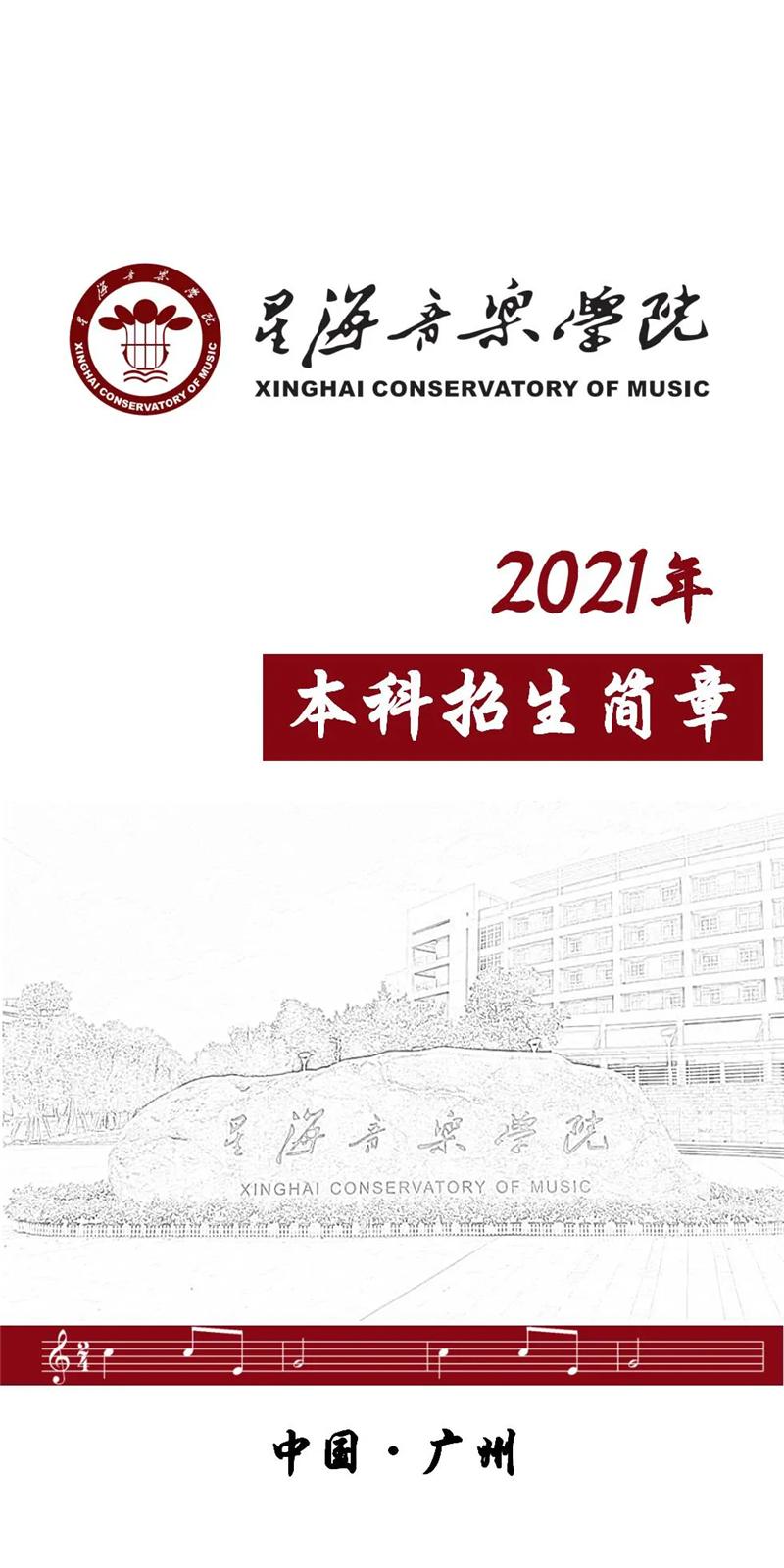 星海音乐学院2021年本科招生简章