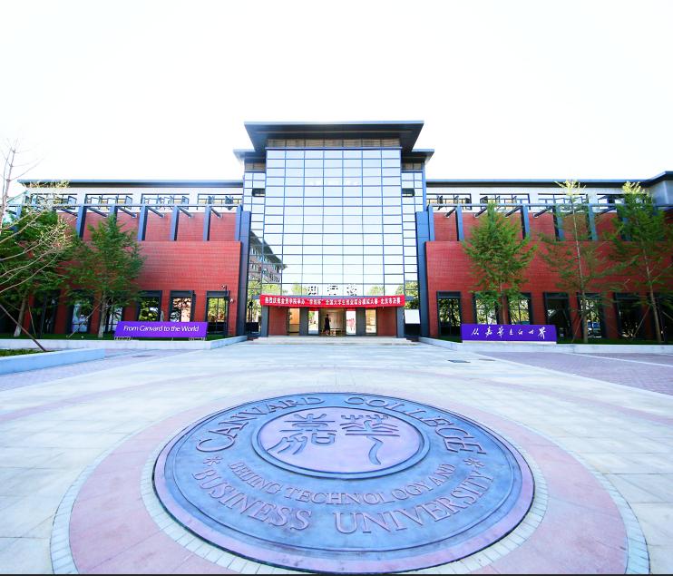 北京工商大学嘉华学院2020年艺术类校考内容
