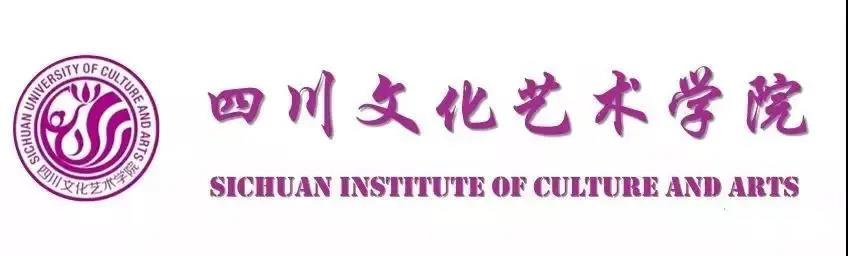 四川文化艺术学院2020年省外艺术类
