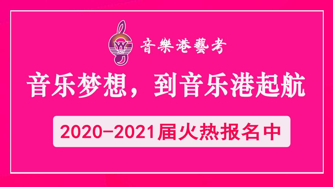 广州音乐艺考培训学校考前集训班2021届音乐