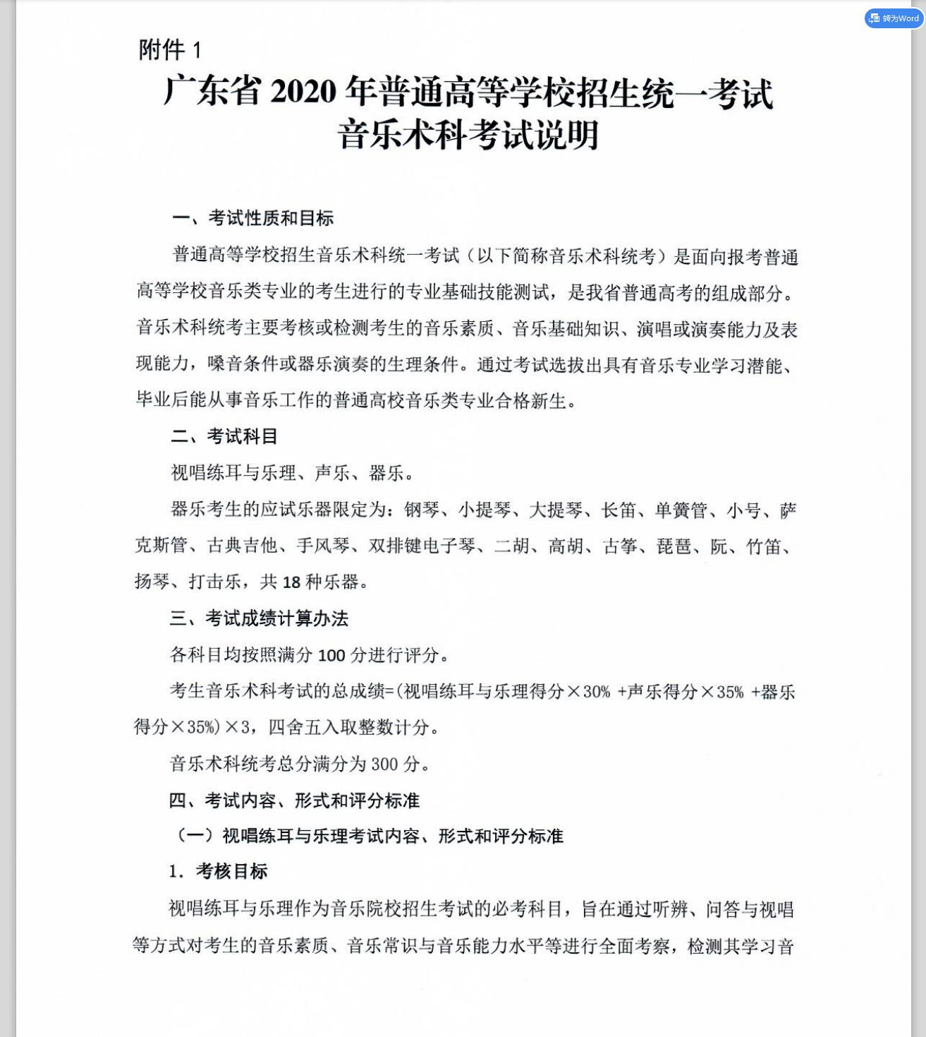 广东省2020年音乐术科统一考试大纲考试说明