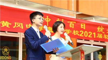 惠州市黄冈中学惠州学校2021年秋季高中部招生简章
