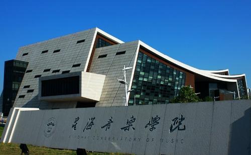 星海音乐学院2020年本科招生考试各专业招生计划及合