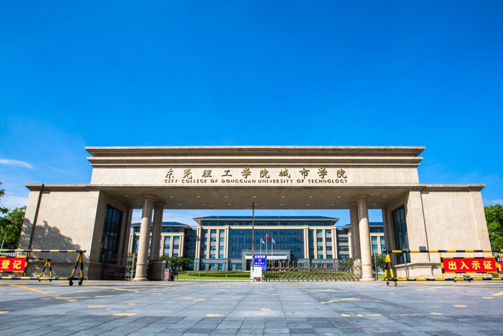 东莞理工学院城市学院|艺术校考报