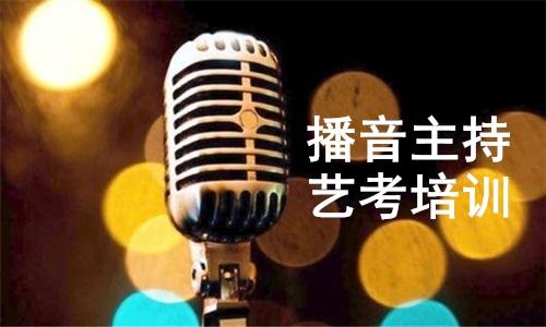 传媒艺考播音主持培训班招生简章