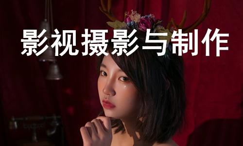 广州多芬传媒艺考培训摄影班招生简章