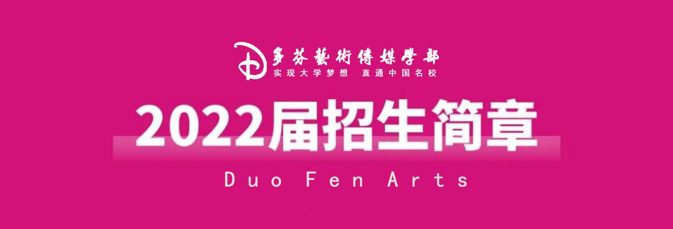 广州传媒艺考培训班