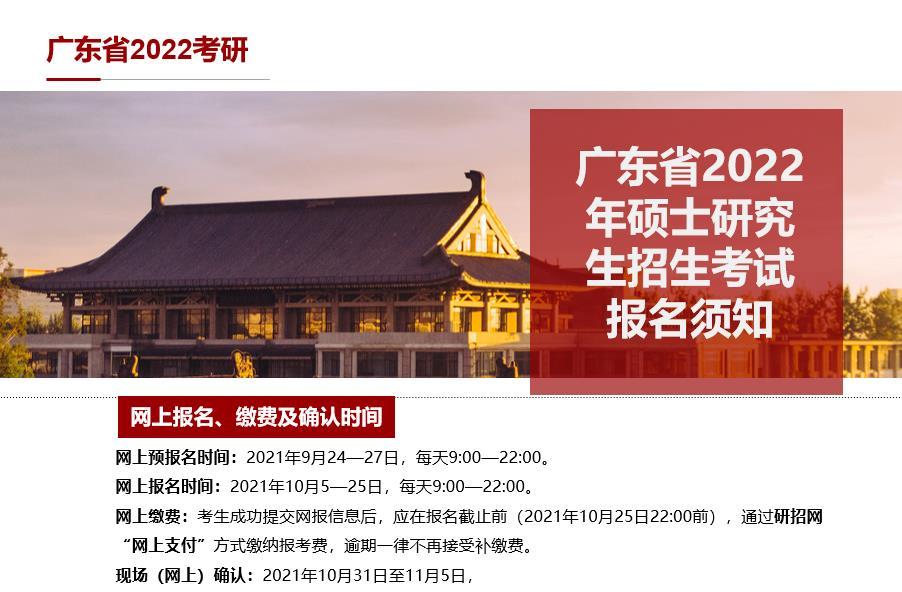 广东省2022年硕士研究生招生考试报