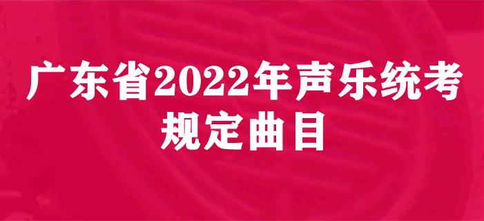广东省2022年音乐术科统考声乐规定
