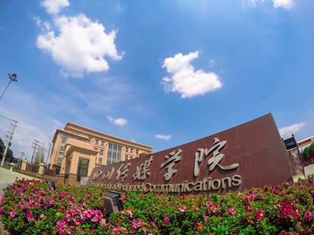 四川传媒学院2020年招生简章