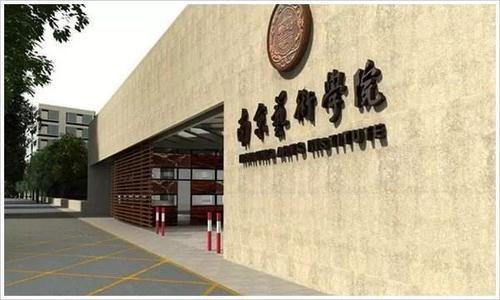 2020年南京艺术学院国际本科品目招