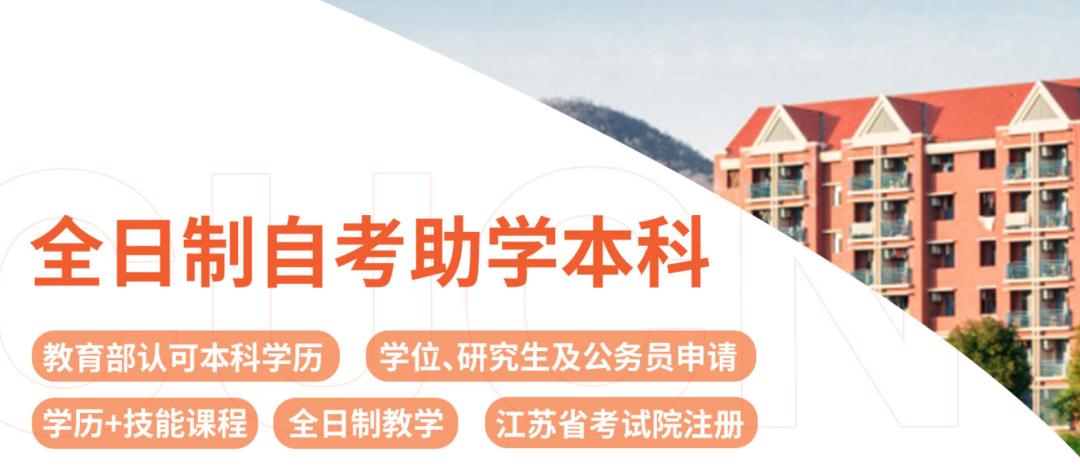 2020年南京传媒学院高等教育全日制