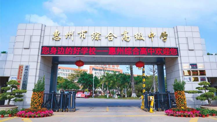 惠州市传媒艺考班面向综合高级中学2021年招生简章