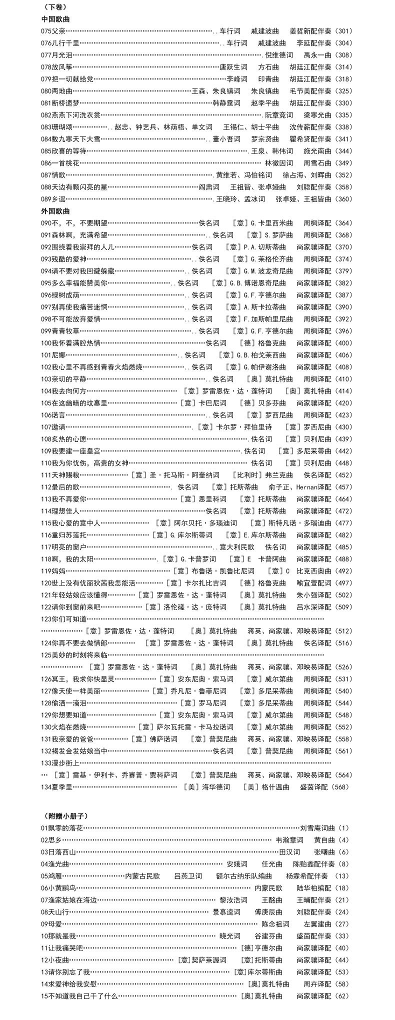 广东2019音乐术科考试规定曲目声乐卷