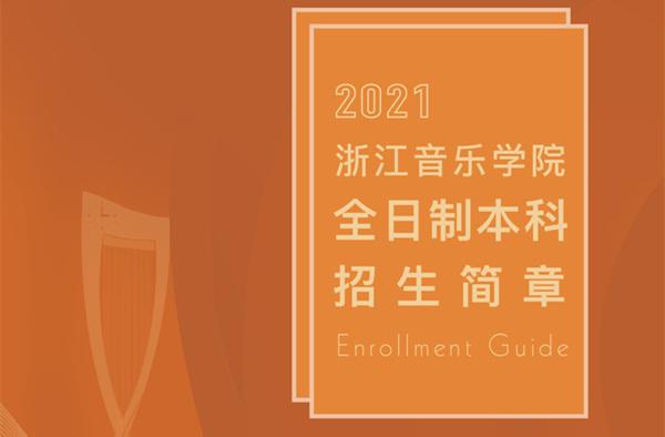 浙江音乐学院2021年招生简章