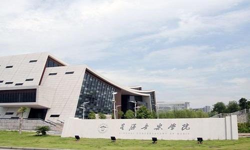 星海音乐学院校园风光三