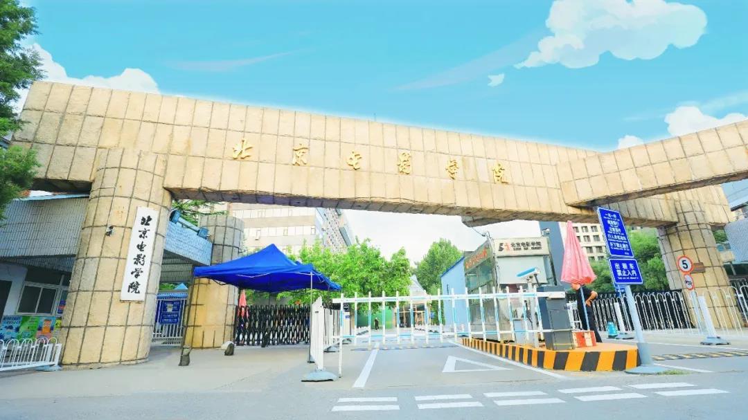 北京电影学院2021年艺术类本科招生