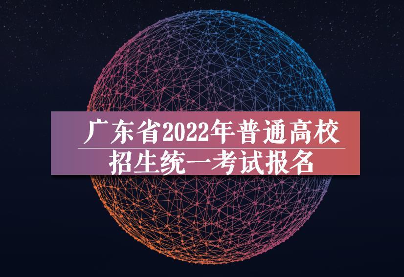 广东省2022年普通高等学校体育