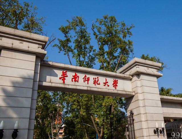 2021年华南师范大学音乐学院出国留