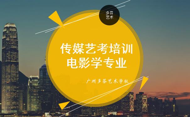 广州编导培训电影学专业