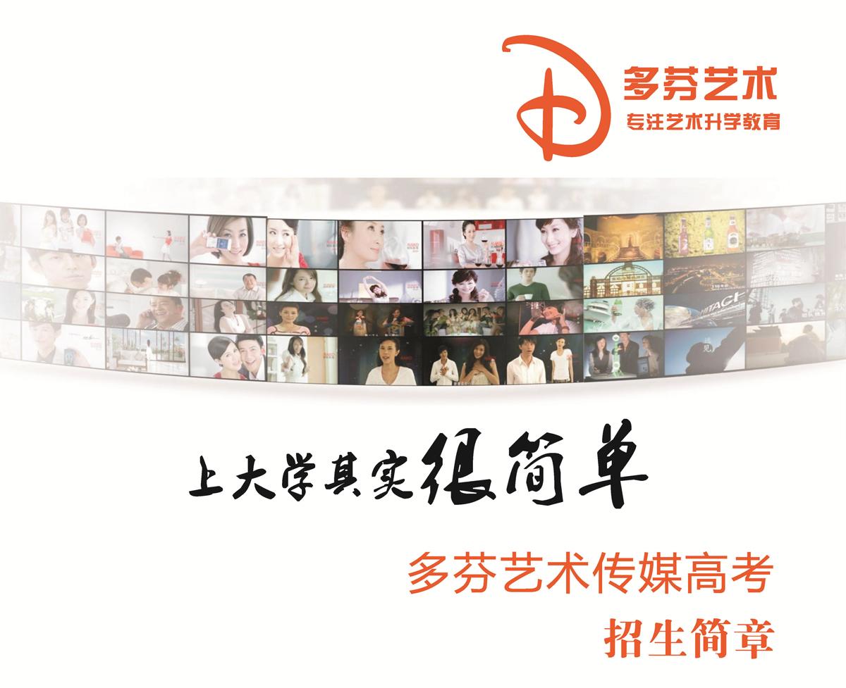 广州艺考培训机构多芬艺术