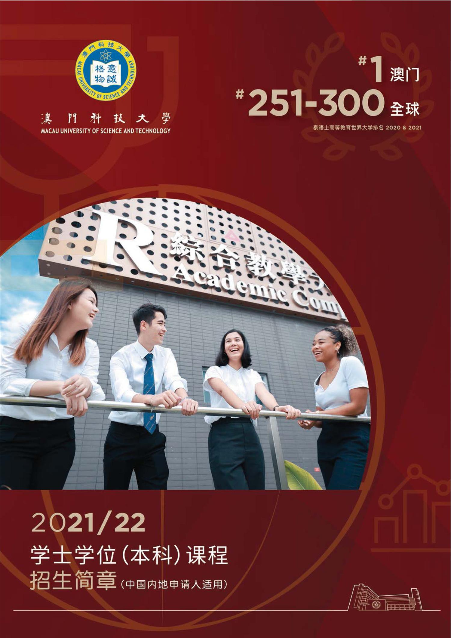 澳门科技大学2021年招生简章