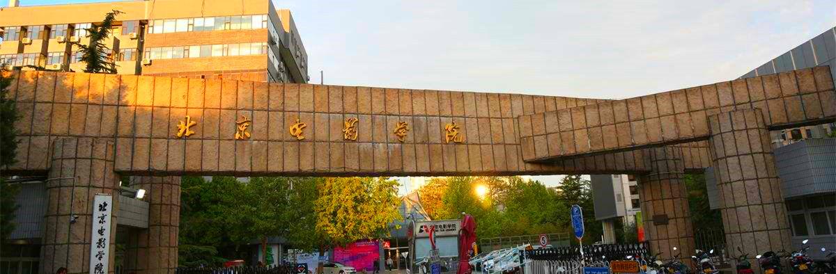 北京电影学院现代创意媒体学院摄影