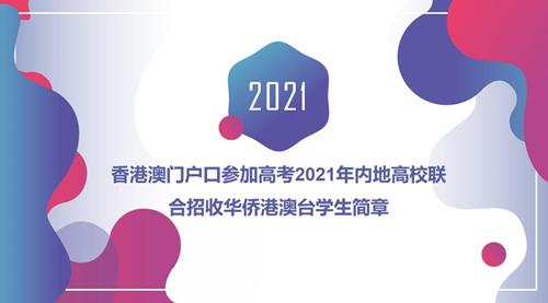 2021年内地高校联合招收华侨港澳台学生