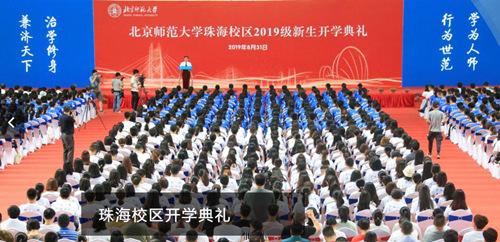 北京师范大学2021年高水平艺术团招生简章