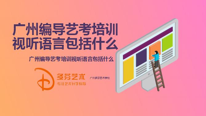 广州传媒艺考培训机构广播电视编导课程
