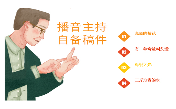广州艺考培训机构播音主持自备稿件:有一种奇迹叫父爱