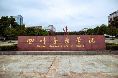 调整!四川音乐学院2020年省外艺术
