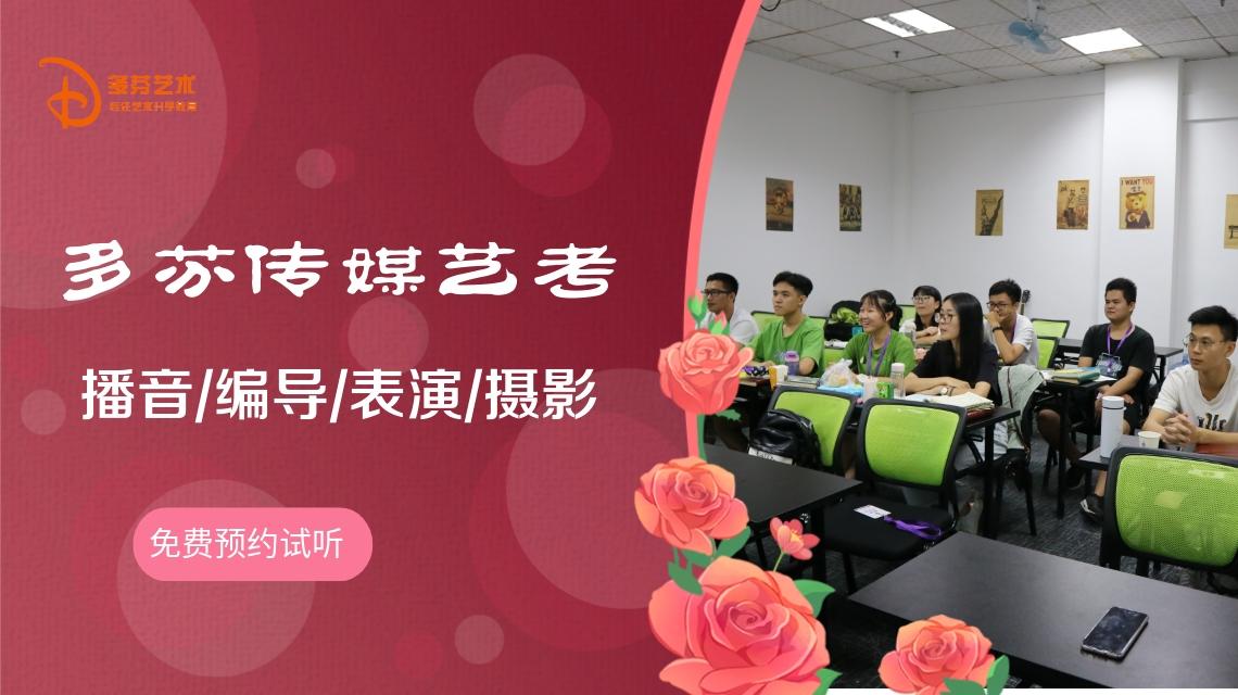 广东高三学传媒参加高考来得及吗?