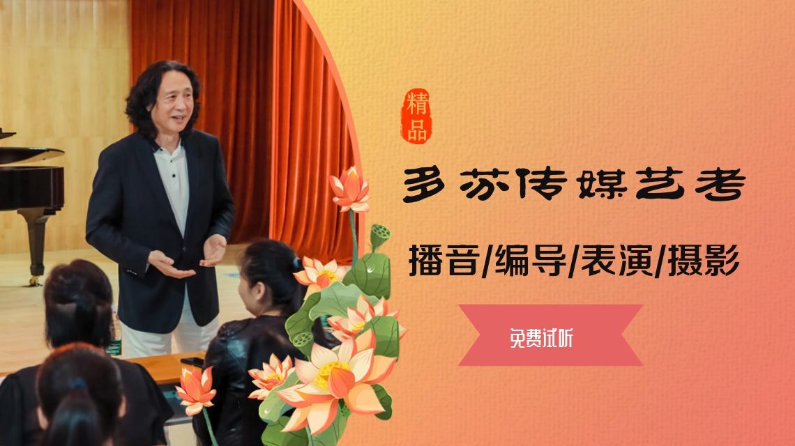 广州多芬传媒艺考培训机构精品班