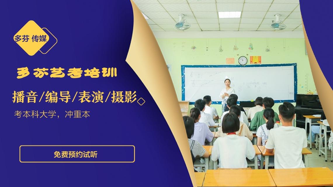 广东传媒艺考培训机构