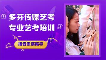 2021年广州多芬传媒影视表演进
