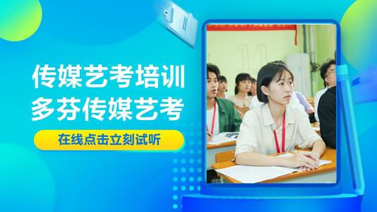 湛江传媒培训班多芬传媒艺考培训播音主持课程