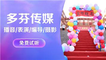 广东摄影艺考培训班多芬传媒艺考培