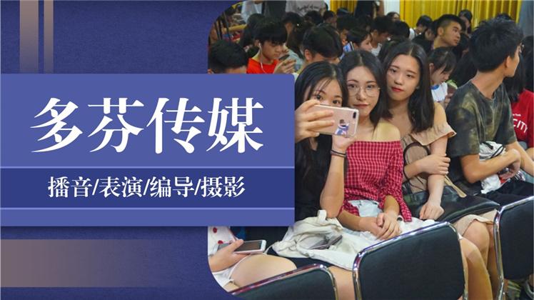 广州排名靠前的传媒艺考培训机构
