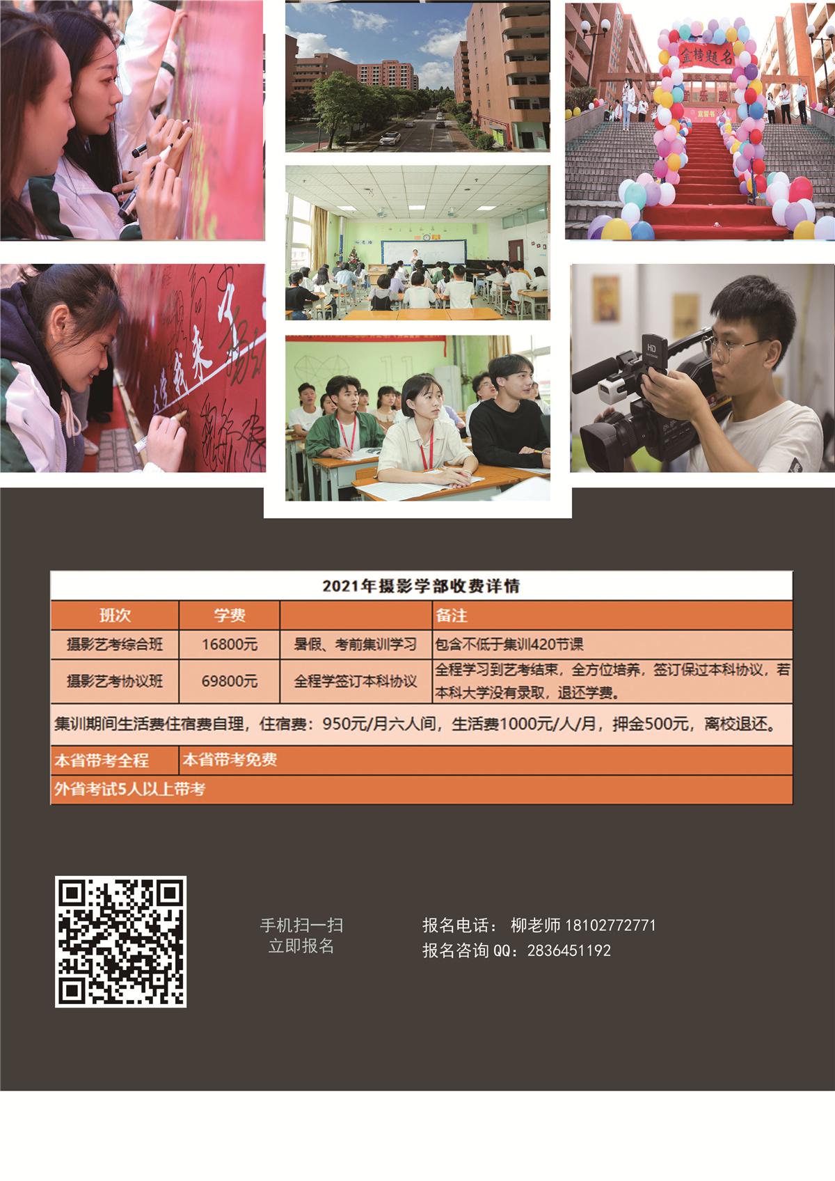 广东摄影艺考培训班多芬传媒艺考培训机构招生简章