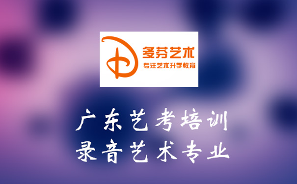 广东艺考培训录音艺术专业