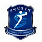 广州体育学院2021年艺术类专业校考成绩查询公告