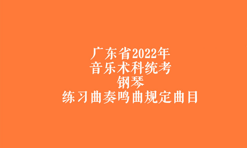 广东省2022年音乐术科统考钢琴练习