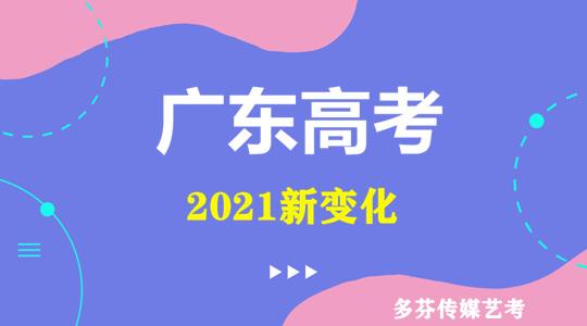 重磅!广东2021年高考分数线,今年