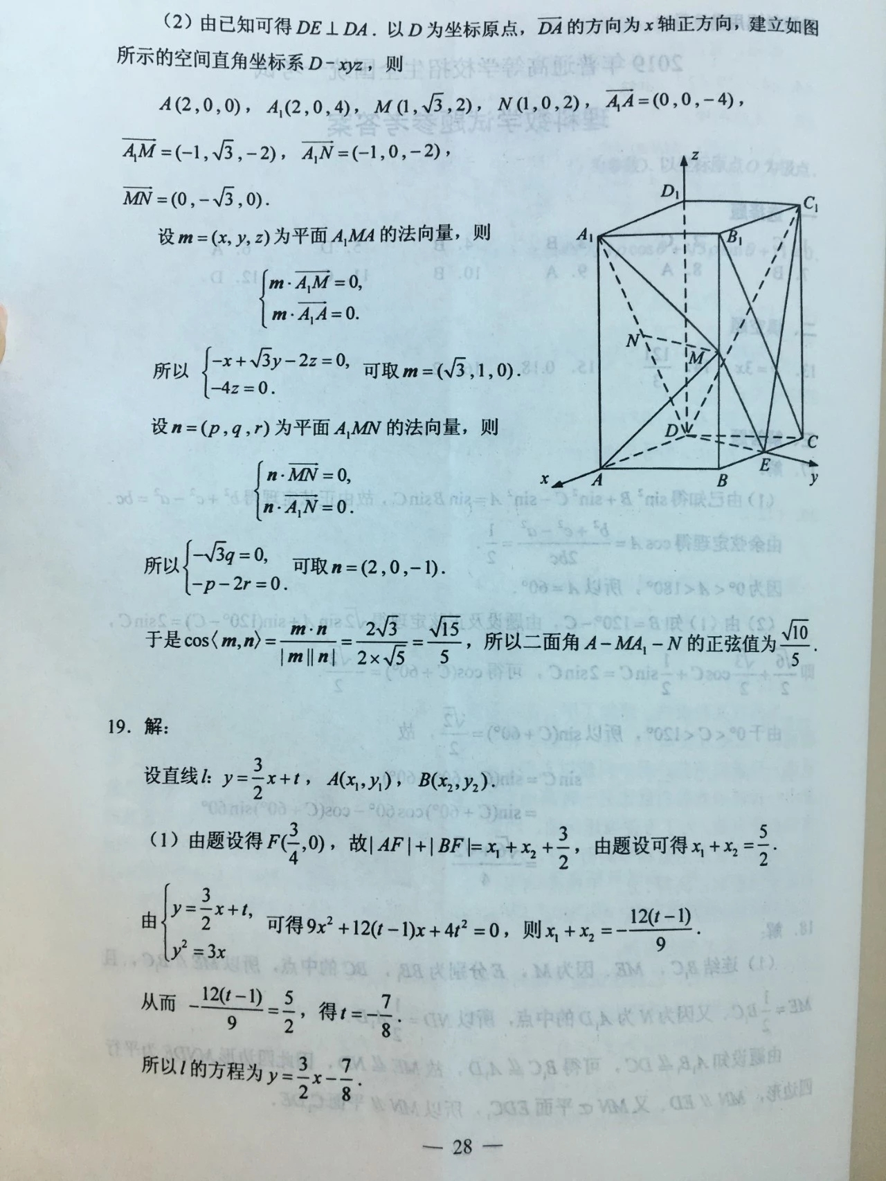 2019年高考全国卷1卷标准答案理科数学