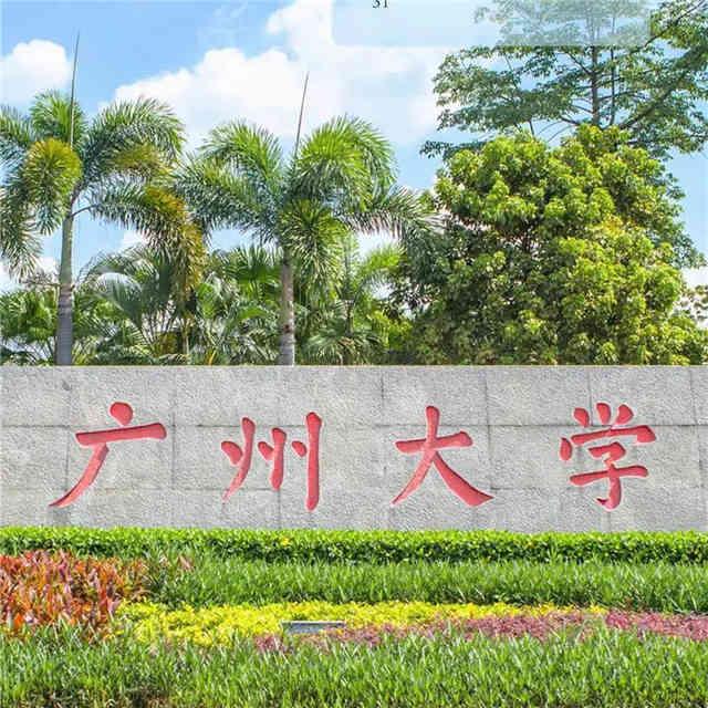 广州大学2021年播音与主持艺术专业